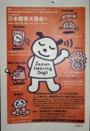聴導犬・介助犬を応援したい