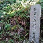 再生の旅!熊野古道